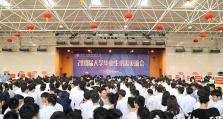 广东文理职业学院举行2019届毕业生招聘会