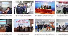 广东省国防科技高级技工学校    校企合作